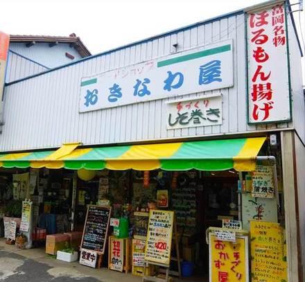 okinawaya.JPG